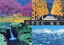 四季変化 福島