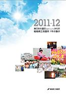 2011-12 東日本大震災から1年の動き