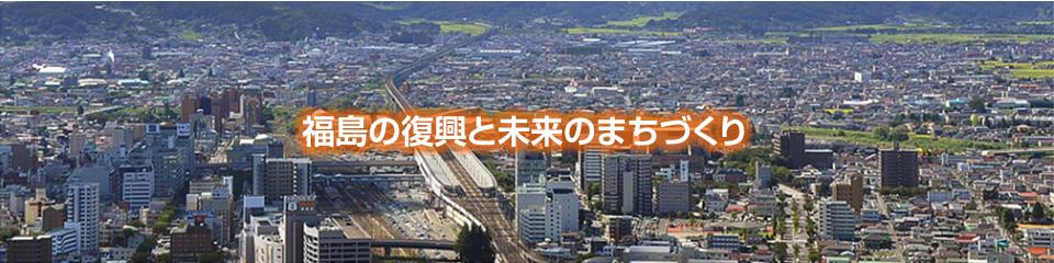 福島の復興と未来のまちづくり