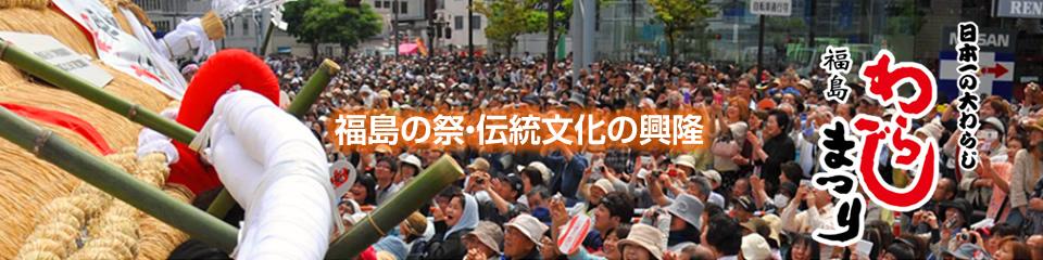 福島の祭・伝統文化の興隆