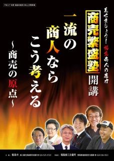 03-1 商売繁盛塾全講_表