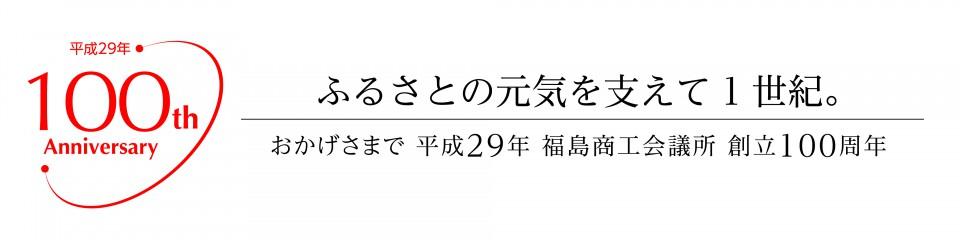 100周年