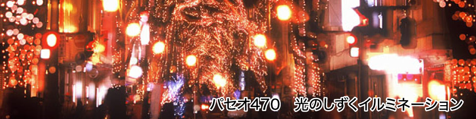 パセオ470 光のしずくイルミネーション