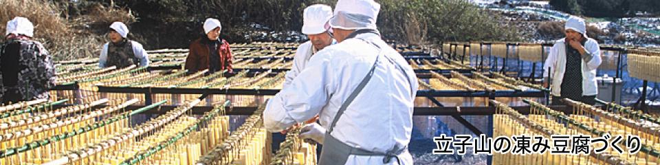 立子山の凍み豆腐づくり