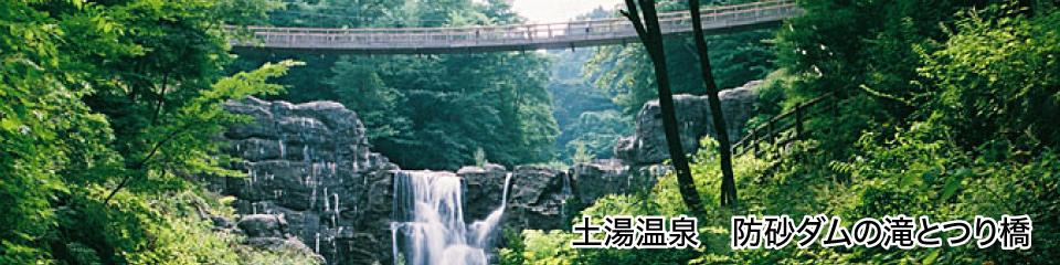 土湯温泉のつり橋