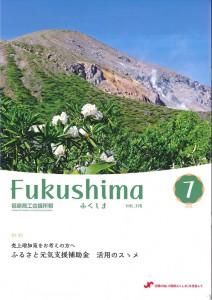 shohoufukushima2018-hyoushi