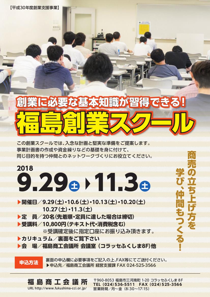 福島創業スクール