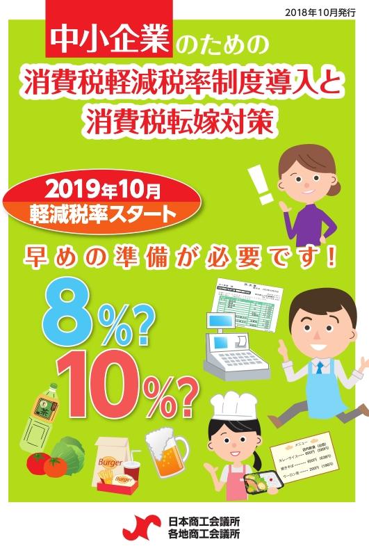 消費税軽減税率対策制度導入と消費税転嫁対策PDF版