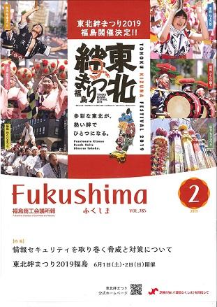 fcci-shohou-2019february-hyoushi